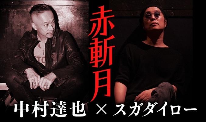 赤斬月 中村達也 Tatsuya Nakamura(Drums) /スガダイロー Dairo Suga(Piano)九州公演に 志人 出演決定_d0158942_16283667.jpg