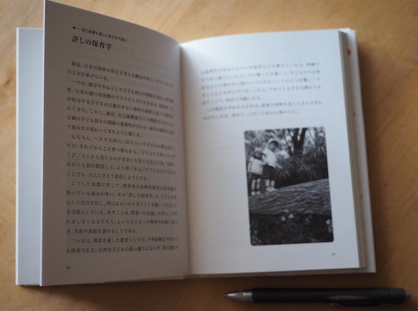 秋田喜代美「保育の心もち2.0」(ひかりのくに株式会社)_b0068572_19300992.jpg