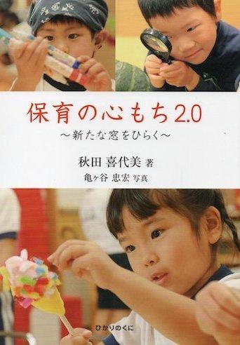 秋田喜代美「保育の心もち2.0」(ひかりのくに株式会社)_b0068572_19472262.jpg