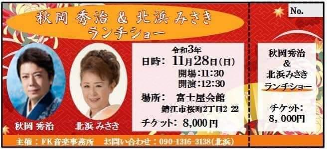 鯖江富士会館ランチショーのお知らせ!_b0083801_15343231.jpg