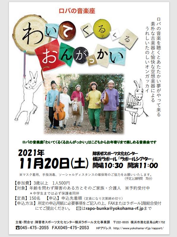 横浜ラポール「わいてくるくるおんがっかい」_a0269923_12124245.png