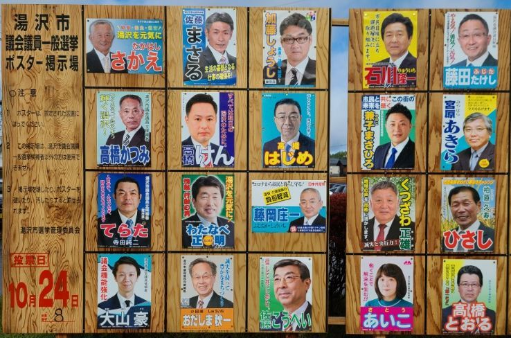湯沢市議選24日投票_f0081443_13113276.jpg