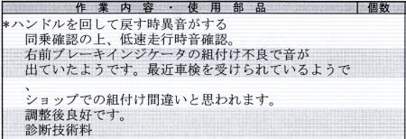 GRS200・・・入庫・・マジ?_c0143347_09123282.jpg