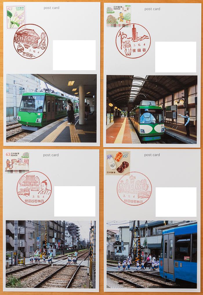 世田谷線風景印さんぽ_a0003650_22201667.jpg