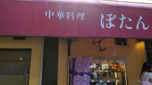 浅草の隠れた名店『ぼたん」と割れた( ;∀;)_d0359935_06394487.jpg