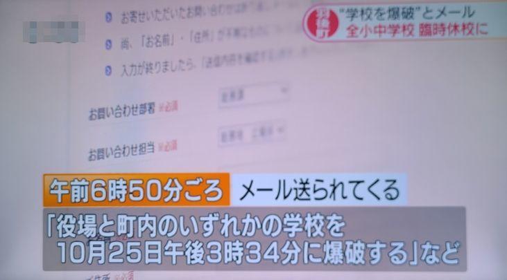 爆破予告メール_f0081443_21024001.jpg