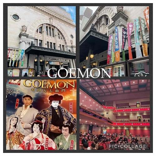「GOEMON」歌舞伎観劇へ_b0310144_17531534.jpg
