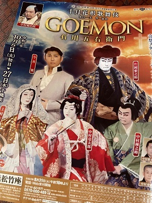 「GOEMON」歌舞伎観劇へ_b0310144_17532258.jpg