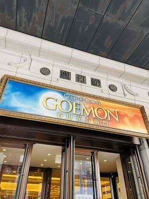 「GOEMON」歌舞伎観劇へ_b0310144_17533073.jpg