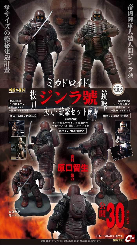 10月の超大怪獣上映会はミカドロイド30周年記念上映と電送人間!!_a0180302_21092005.jpg