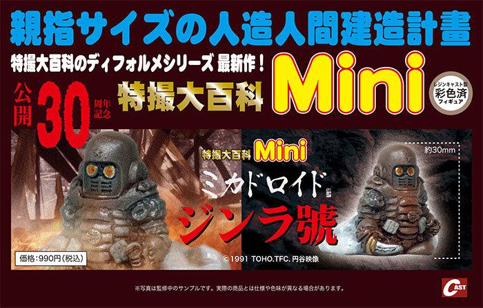 10月の超大怪獣上映会はミカドロイド30周年記念上映と電送人間!!_a0180302_21092681.jpg