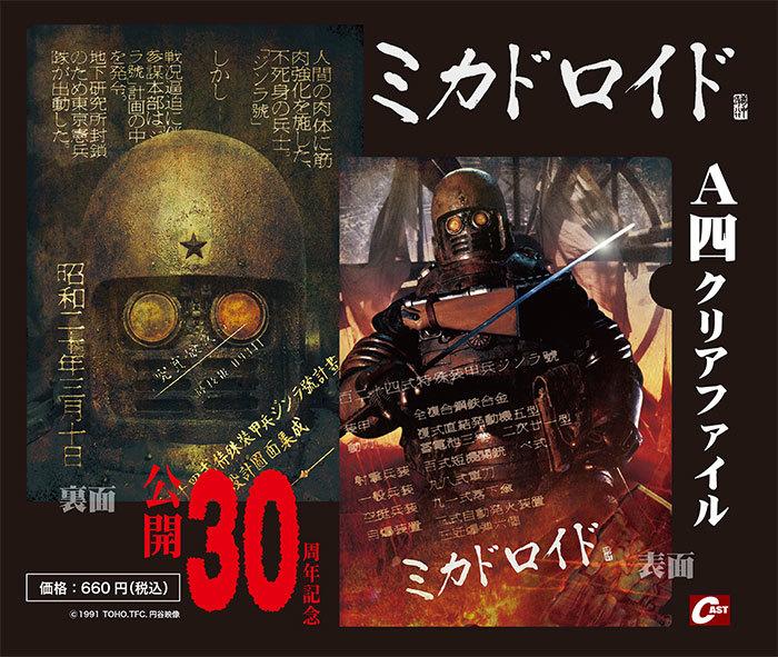 10月の超大怪獣上映会はミカドロイド30周年記念上映と電送人間!!_a0180302_21093119.jpg