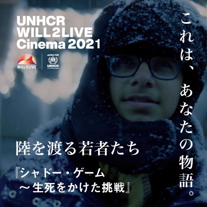 未成年の難民少年たちの逃避行を記録した映画「シャドー・ゲーム 生死をかけた挑戦」(2021年)_b0066960_13363172.jpg