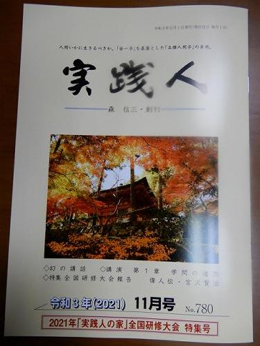 「実践人」11月号が発刊されました。_c0394693_10402943.jpg
