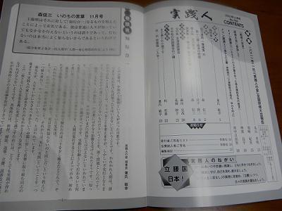「実践人」11月号が発刊されました。_c0394693_10405997.jpg