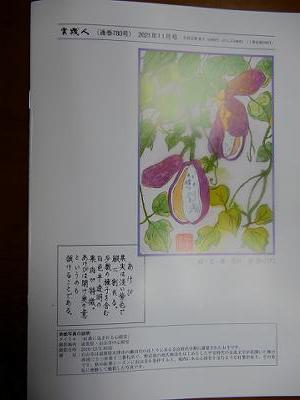 「実践人」11月号が発刊されました。_c0394693_10410317.jpg