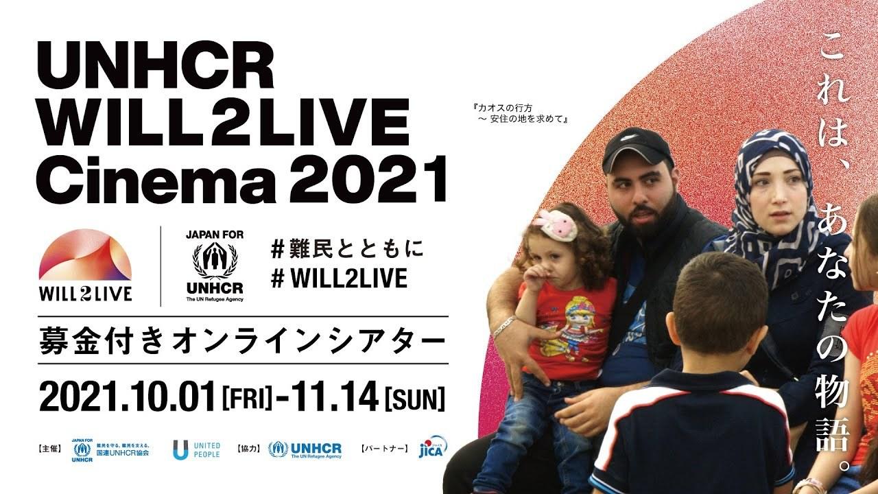 映画「カオスの行方 安住の地を求めて」(2018)@UNHCR WILL2LIVE Cinema2021_b0066960_10212595.jpg