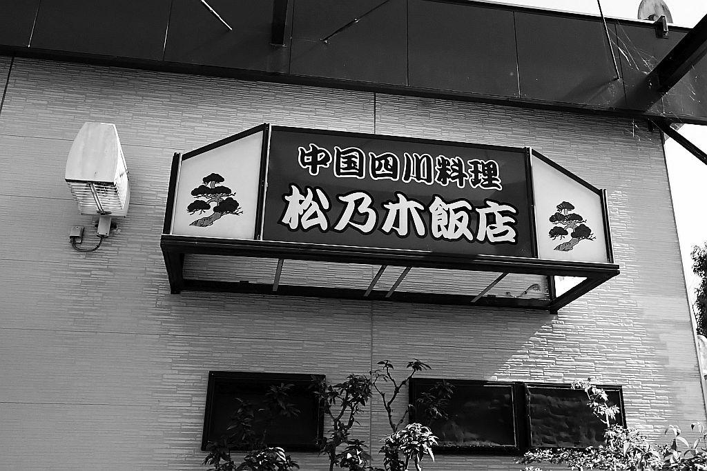 袋井「松ノ木飯店」で白ごま坦々麺とランチチャーハン_e0220163_16095704.jpg