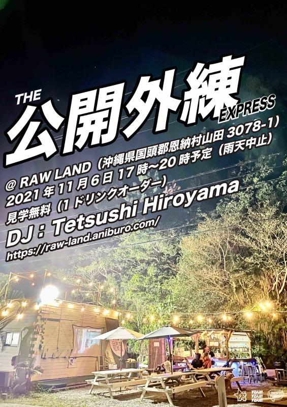 【DJ告知】公開外練とクルージングパーティー_a0014067_17103845.jpg