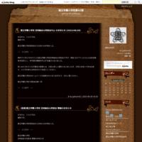 (18/08/26)同窓会総会 - 国立学園小学校第42期