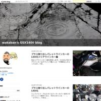なんと2年ぶりのブログ更新でございます!(^-^; - wakaban's GSX1400 blog