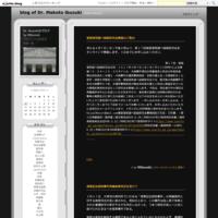 GPS利用捜査、大法廷判決を聞いて - blog of Dr. Makoto Ibusuki