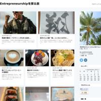 観察力 - Entrepreneurshipを探る旅