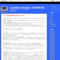 '19シーズン見どころローマは一日にして成らず - GAMBA OSAKA EXPRESS
