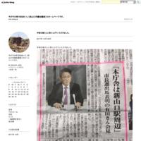 今がその時!有田あつし(前山口市議会議員)のホームページです。