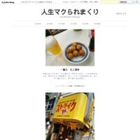 picket fence ワイン 2014 - 人生マクられまくり