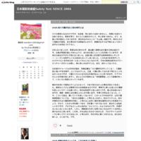 1474.財政の崖(2020年問題) - 日本国財政破綻Safety Net