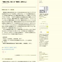 情報に関する論文について - 『情報と宇宙』日記(旧「複雑系」徒然blog)