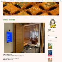 藤井聡太七段 朝日杯2連覇 - まったりRacing