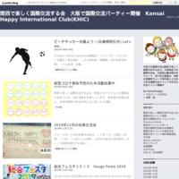 会員制度を始めました ただいま会員募集中 - 関西で楽しく国際交流する会 大阪で国際交流パーティー開催 Kansai Happy International Club(KHIC)