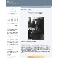 「フクシマ-ノート 忘れない、災禍の物語」その2  byマサコ - 海峡web版