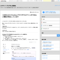 【リニューアル】iOSアプリのアップデート版をリリースしました。 - エキサイトブログ向上委員会