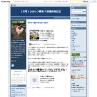 教科書が教えない鶏と台風の関係とは - (天草)ひまわり農場 代表鶏締役日記