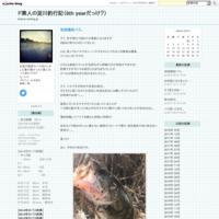 取り残され~ - ド素人の淀川釣行記(4th year)