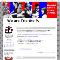 """""""割愛""""の詳細 - ♪We are Trio the P♪"""