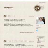 平均寿命、都道府県格差が拡大 - 日本の歯科界を診る(ブログ版)