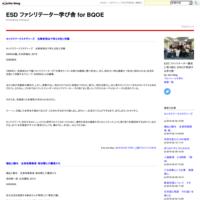 ESD ファシリテーター学び舎 for BQOE