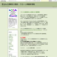 NHK『サイエンスZERO』が寄生虫療法を取り上げ - 草はみの潰瘍性大腸炎・クローン病最新情報