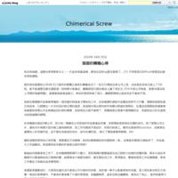 心牢 - Chimerical Screw