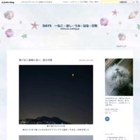 実験  エキブロ → AmebaOwnd → fb - DAYS 〜ねこ☆ほし☆うみ☆はな☆日和