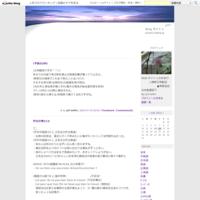予告 - Blog サイトぅ