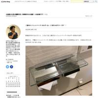 組織運営姿勢 - 水道屋の社長の奮闘日記(相模原市の水道屋!小池設備です!!)