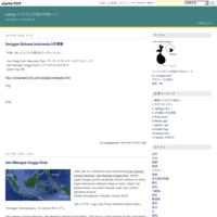 exblog インドネシア語の中庭ノート