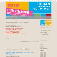 いよいよ今週末開催! - CODAN Shinonome フリーマーケット