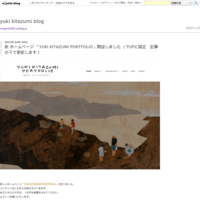 休廊のお知らせ2019年10月12日(土) - yuki kitazumi  blog