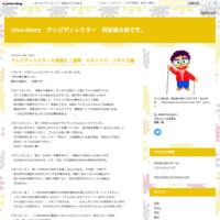 今晩11時40分は「The 世界力3」 - rino-diary テレビディレクター 岡田倫太郎です。